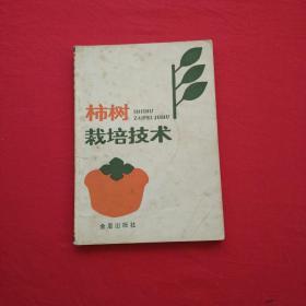 《柿树栽培技术》