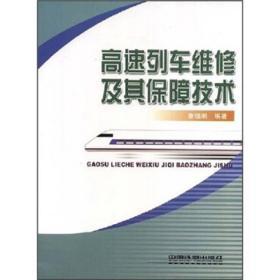 高速列车维修及其保障技术