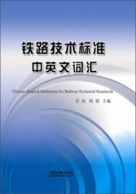 9787113161231-hs-铁路技术标准中英文词汇