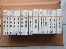 石油和化工工程设计工作手册(12册14本全,16开精装本) 运费100 正版现货.
