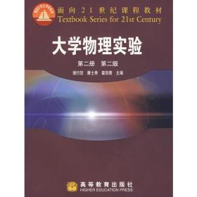 大学物理实验(第二版)(第二册)