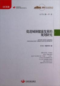 城镇化与社会变革丛书:促进城镇健康发展的规划研究