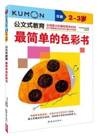 最简单的色彩书[ 2~3岁]