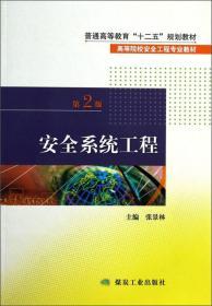 安全系统工程 第2版 张景林 9787502043179 煤炭工业出版社