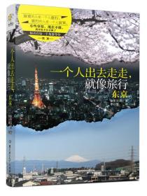 一个人出去走走,就像旅行:东京