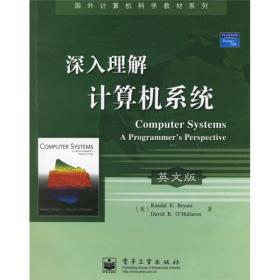 深入理解计算机系统:Computer Systems: A Programmers Perspective