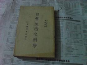 民国旧书  日常生活之科学(孔网孤本,商务印书馆)