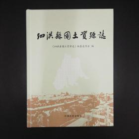 泗洪县国土资源志