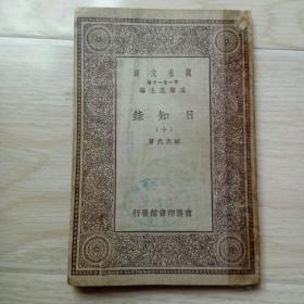 《日知录》第十册,万有文库