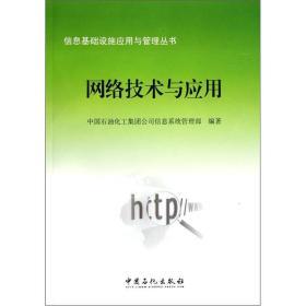 信息基础设施应用与管理丛书:网络技术与应用