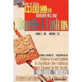 风俗礼仪——中国通手册(汉英对照)