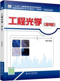 工程光学(第2版)