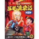 三毛流浪记:漫画版6册全套