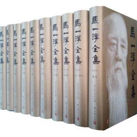马一浮全集(32开精装 全十册 原包装)