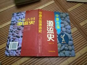 中原古国源流史(精装本)