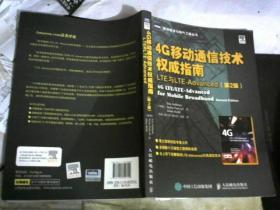 4G移动通信技术权威指南 LTE与LTE-Advanced(第2版)【】