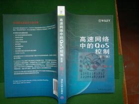 高速网络中的QoS控制(影印版)/郭晓雷  著;[美]乔+