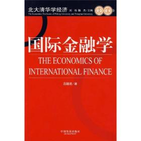 【二手包邮】国际金融学 吕随启 刘伟 魏杰 中国发展出版社