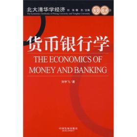 货币银行学 刘宇飞 中国发展出版社 9787802342378