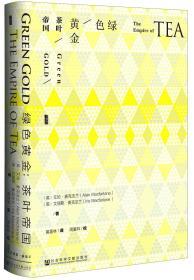 【精装】甲骨文丛书· 绿色黄金:茶叶帝国