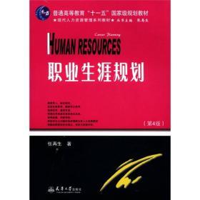 """普通高等教育""""十一五""""国家级规划教材·现代人力资源管理系列教材:职业生涯规划(第4版)"""