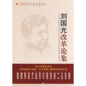 刘国光改革论集