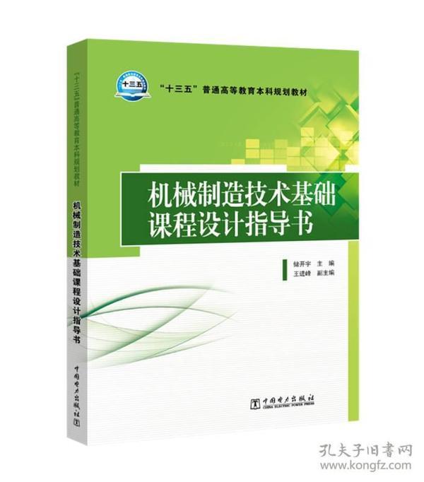 机械制造技术基础课程设计指导书