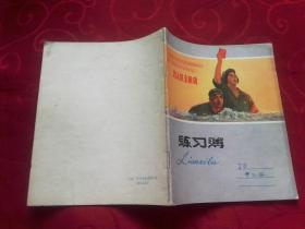 24开16页【连面】花面练习本 为人民立新功