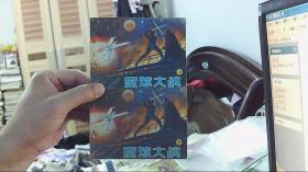 【罕见大缺本套书连环画】星球大战 上下一套二本全---云南版82年1版1印(64开;9品)/ 鲜鲜鱼长盒XYCH