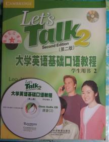 大学英语基础口语教程(第2版)(学生用书2)