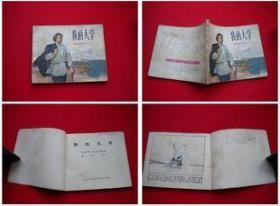 《我的大学》高尔基三部曲,人美1973.2出版,2140号,连环画