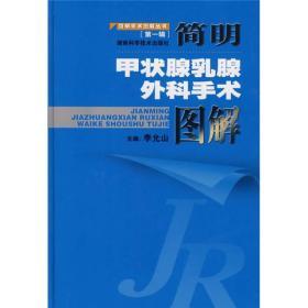 简明手术图解丛书:简明甲状腺乳腺外科手术图解
