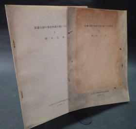 第一代蒙古语文学家野村正良《古代蒙古语音之研究 》  两册全