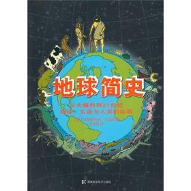 地球简史从大爆炸到21世纪地球、生命与人类的故事