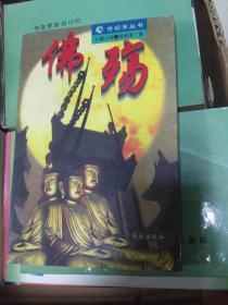 佛殇 (本店所有图书 全网最低价 )