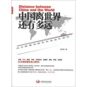 中国离世界还有多远 蔡雷雷 中国发展出版社 9787802348516