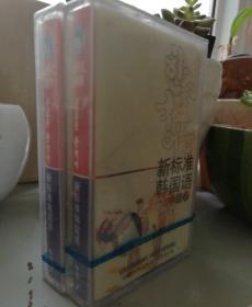 新标准韩国语中级1一2磁带