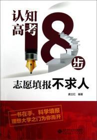 认知高考18步志愿填报不求人  2013最新版