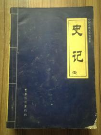 史记 1-5 五册
