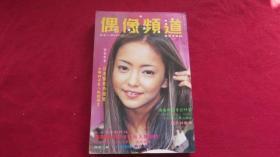 偶像频道 春节特刊号83/84期合刊