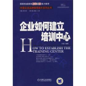 企业如何建立培训中心