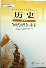 普通高中历史选修3   20世纪的战争与和平