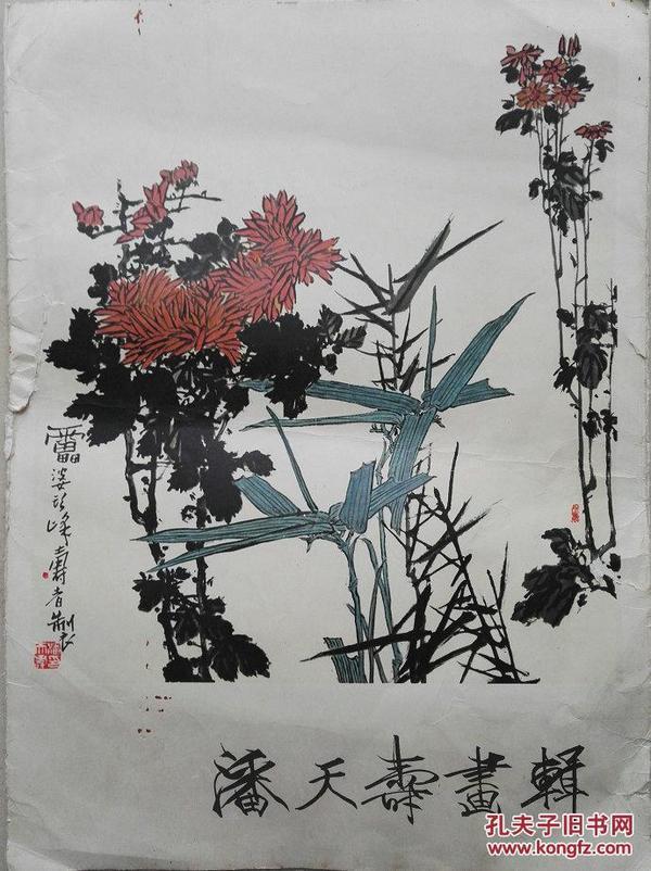 保真包老 1979年大8开《潘天寿画辑》活页十二张合售