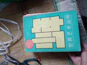 少年世界艺术丛书(一函六册全)
