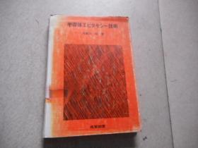 日文原版  半导体 工   ダ  シ一技术