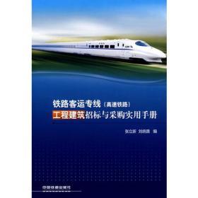 铁路客运专线(高速铁路)工程建筑招标与采购实用手册[1/1]