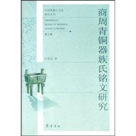 商周青铜器族氏铭文研究