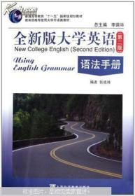 全新版大学英语语法手册 张成祎 第二版 9787544616737 上海外语教育出版社
