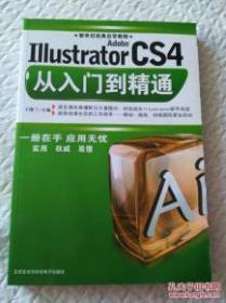 9787900763938/Adobe Illustrator CS4从入门到精通/王俊兰 主编