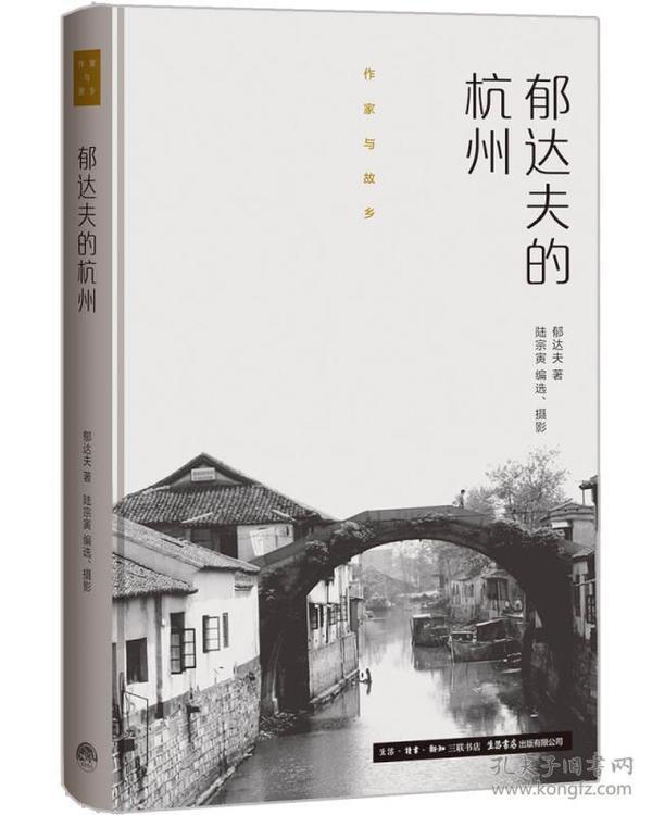 作家与故乡:郁达夫的杭州(精装)